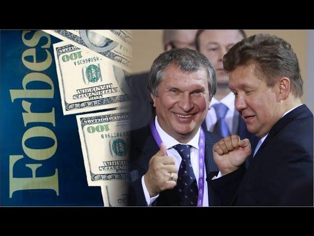 ПутинУ нас олигархов нет - Forbes опубликовал рейтинг самых богатых госслужащих [21...