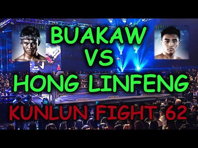Buakaw Banchamek vs Kong Linfeng KUNLUN FIGHT 62 10.06.2017 / Буакав Банчамек Кунлун Файт 62 buakaw banchamek vs kong linfeng