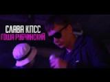СЛАВА КПСС - Гоша Рубчинский (ft. Монеточка)