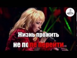Ирина Аллегрова - Муж С Которым Ты Живёшь (Караоке)