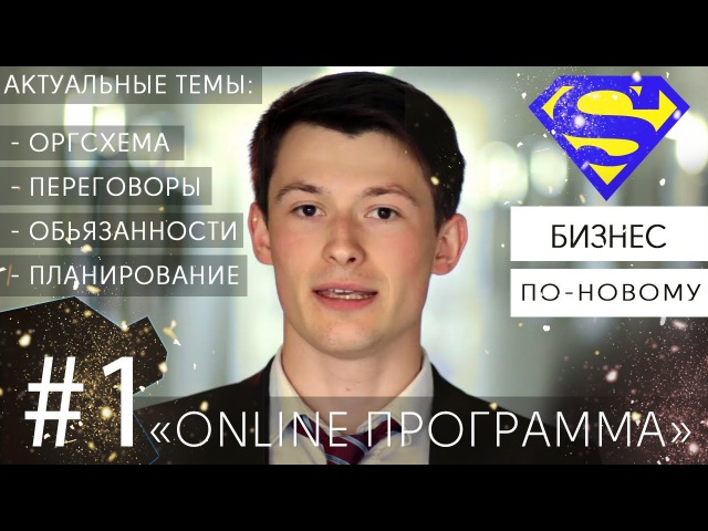 Скорбатюк Андрей - бизнес по-новому - online программа;