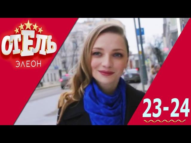 Отель Элеон 23 24 серии 2 3 серии 2 сезон комедия HD