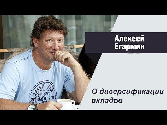 Алексей Егармин. Диверсификация вкладов