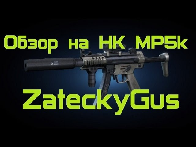 Contract Wars MP5k Review by ZateckyGus