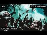 Топ 7 Фильмов - Ужасные Зомби