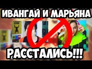 Иван Гай и Марьяна Ро расстались Марьяна заплакала
