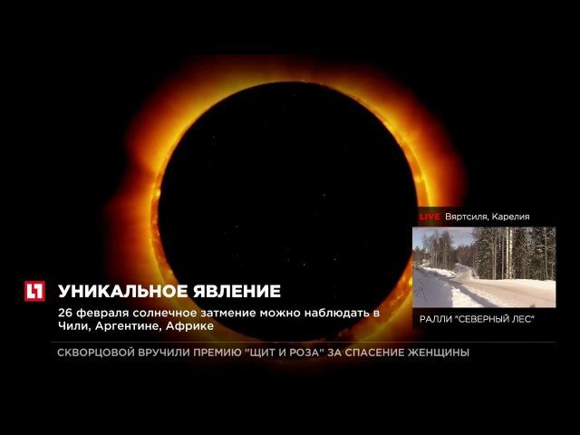 26 февраля солнечное затмение можно наблюдать в Чили, Аргентине, Африке