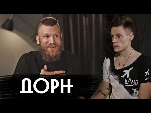 Иван Дорн - об оттепели и Егоре Криде / Большое интервью