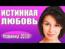 Истинная любовь 2016 смотреть русские мелодрамы рекомендуемый