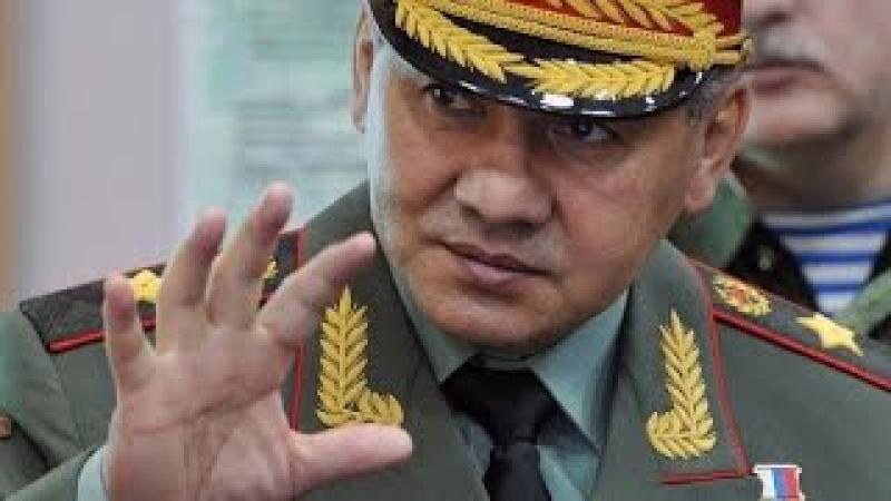 Нач.штаба армии США: Война с Россией неизбежна! С. Шойгу: Попробуйте, безумцы