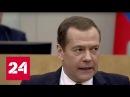 Медведев ответил Миронову на критику правительства: мы работаем в условиях блокады