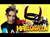 Halloween 2016. DIY | Сделай Сам - Nataion | Простые и легкие украшения на Хэллоуин | Короны