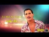 cheb hasni tal ghyabek ya ghzali avec les paroles ♥♥♥ by Studio L'espoir PRODUCTION