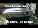 Ремонт Радиотехники У-7101. Не одно, так другое