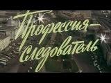 Профессия следователь 2 серия фильм