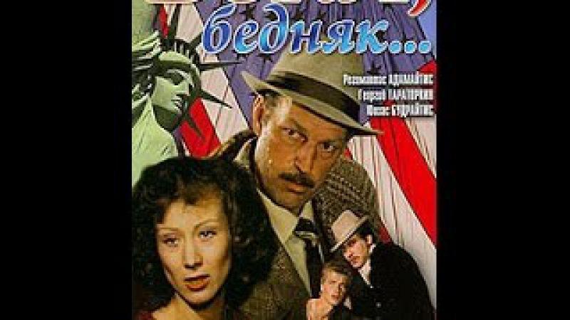 Богач, бедняк 3. серия Рудольф (фильм) 1982.