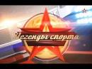 Легенды спорта Валерий Воронин 2016