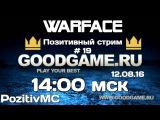 Warface - позитивный стрим #19 Розыгрыш коронного снаряжения, новый хип-хоп обзор!