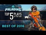Paladins: Топ-5 игровых моментов 2016 года