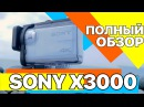 Sony FDR X3000 Снимаем обрабатываем изучаем Большой тест камер