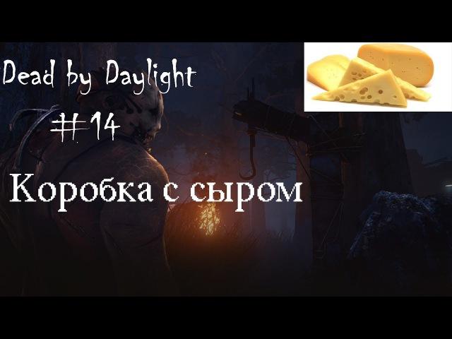 Dead by Daylight Co-op. №14. Коробка с сыром)