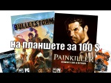 Bulletstorm, Painkiller, Getting Up, Psi Ops на планшете за 100$