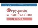 Миндально-феруловый пилинг | ПИЛИНГ ДЛЯ ЛЕТА | Процедура пилинга