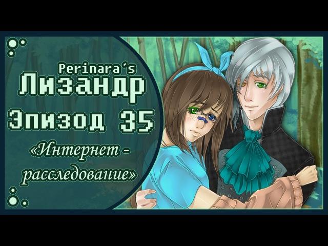 Лизандр 35 эпизод Perinara Сладкий флирт