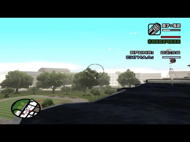 Прохождение GTA San Andreas - Миссия 48 - Воздушный налёт