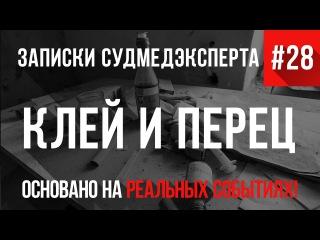 Записки Судмедэксперта 28 Клей И Перец (Страшные Истории на реальных событиях)