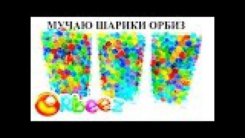 Мучаю шарики ОРБИЗ в блендере Experiment Torturing balls ORBEEZ Scoff ЭКСПЕРИМЕНТ