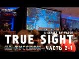 True Sight на Русском часть 2-1