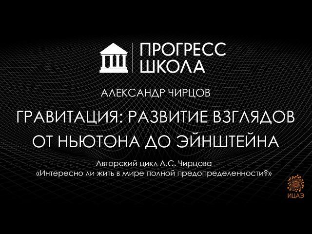 Александр Чирцов — Гравитация: развитие взглядов от Ньютона до Эйнштейна