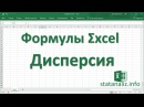 11 Функции Excel для дисперсии и среднеквадратичного отклонения СКО