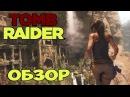 ГРОБНИЦА СВЯТОГО►Rise of the Tomb Raider ОБЗОР