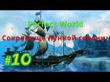 Perfect World 100 сундуков: Сокровище Лунной гавани 23.08.2016