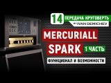 Mercuriall Spark - обзор и возможности плагина часть 1