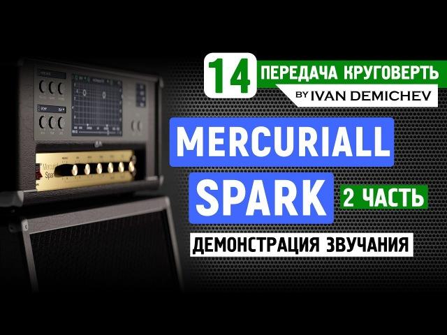 Mercuriall Spark - демонстрация звучания [Круговерть 14, часть 2]