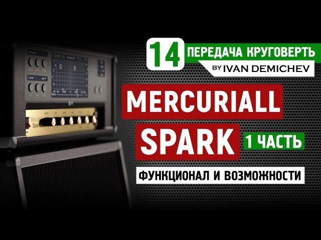Mercuriall Spark - обзор и возможности плагина [Круговерть 14, часть 1]