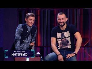 Импровизация «Интервью» с Русланом Белым. 2 сезон, 28 серия (40)