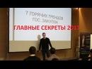 Мастер класс 7 ГОРЯЧИХ ТРЕНДОВ ГОСЗАКУПОК 2017 . Госзакупки. Тендера. 44ФЗ
