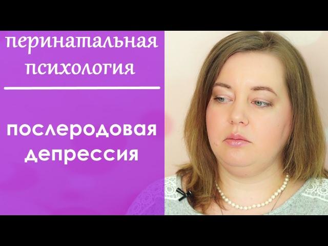 Выпуск 44. ПОСЛЕРОДОВАЯ ДЕПРЕССИЯ. Перинатальная психология