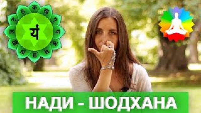 Нади Шодхана Отличное дыхание