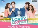 2016 Lovey Dovey (แผนร้ายนายเจ้าเล่ห์) [TEASER] (Любовь-Морковь 2016)