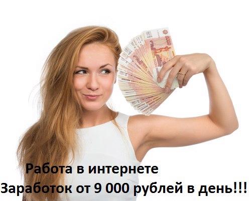 ✳Работа на дому 2017 ✳9 857 Руб.- за 20 минут в день гарантированно