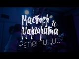 «Мастер и Маргарита» - репетиции спектакля