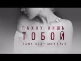 ГлюкoZa ft. Artik Asti - Пахну лишь тобой (Official Audio, Премьера 2017)