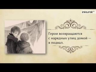 32. Александр Иванович Куприн. Рассказ «Чудесный доктор»