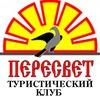 ПЕРЕСВЕТ -ТУРИСТИЧЕСКИЙ КЛУБ