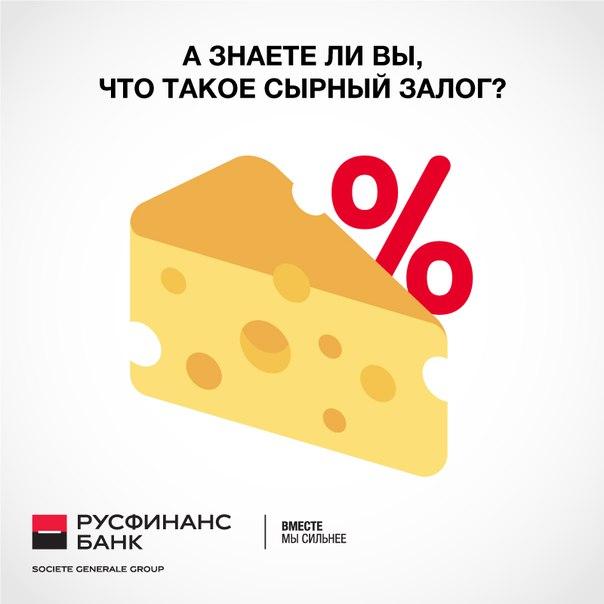 А знаете ли вы, что такое сырный залог?  У сыра пармезан есть одна о